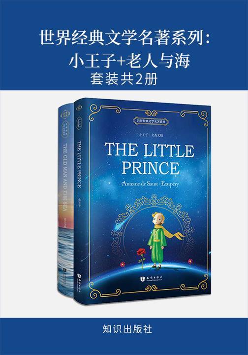世界经典文学名著系列:小王子+老人与海(套装共2册)