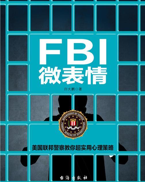 FBI微表情