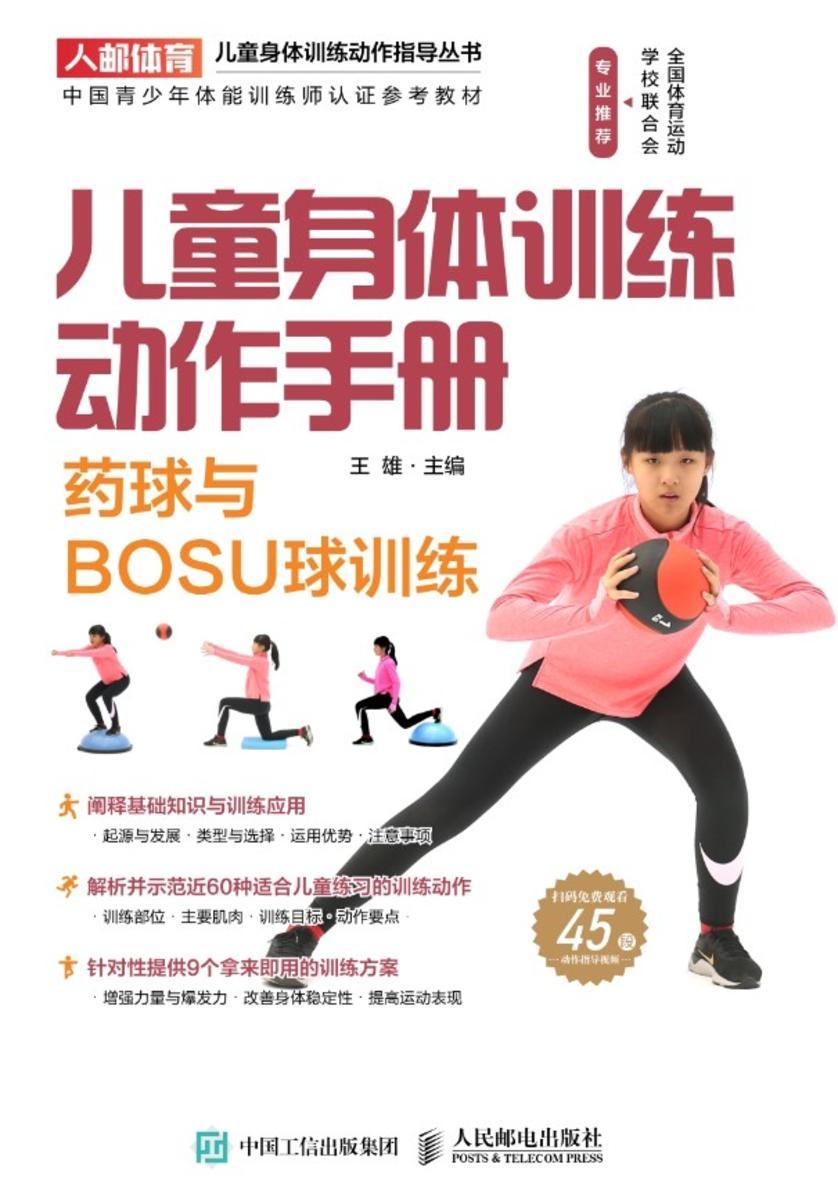 儿童身体训练动作手册:药球与BOSU球训练