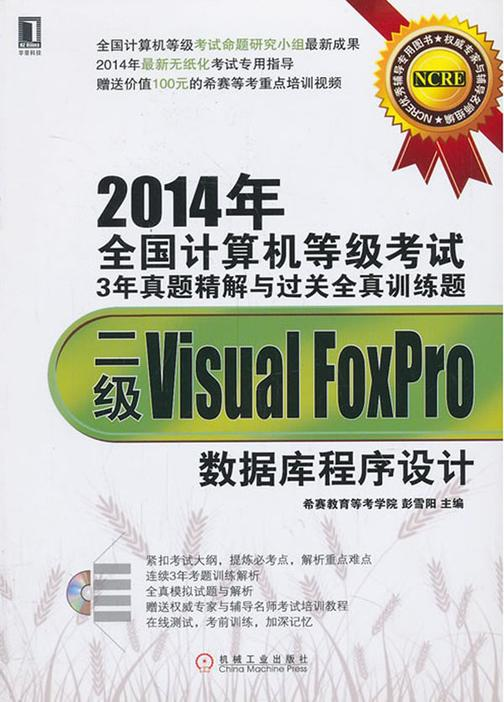 2014年全国计算机等级考试3年真题精解与过关全真训练题:二级Visual FoxPro数据库程序设计(光盘内容另行下载,地址见书封底)