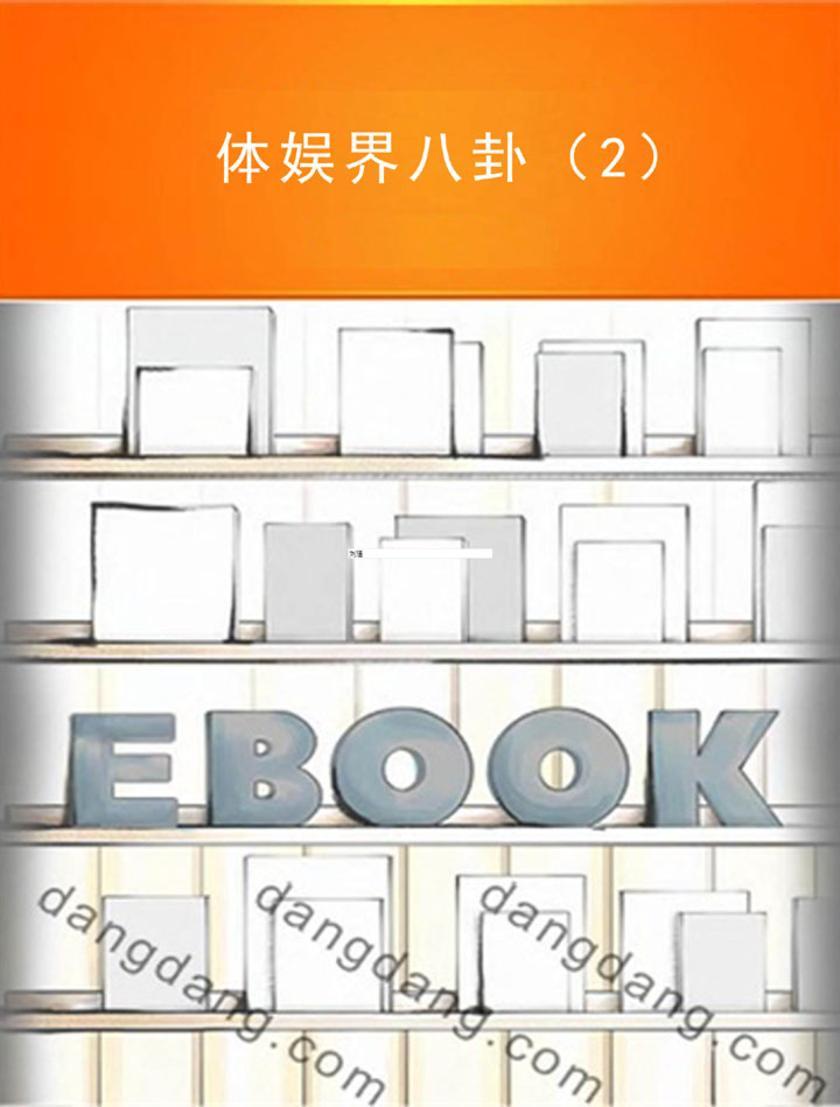 体娱界八卦(2)