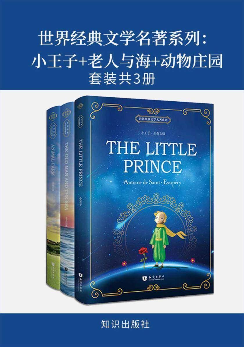 世界经典文学名著系列:小王子+老人与海+动物庄园(套装共3册)