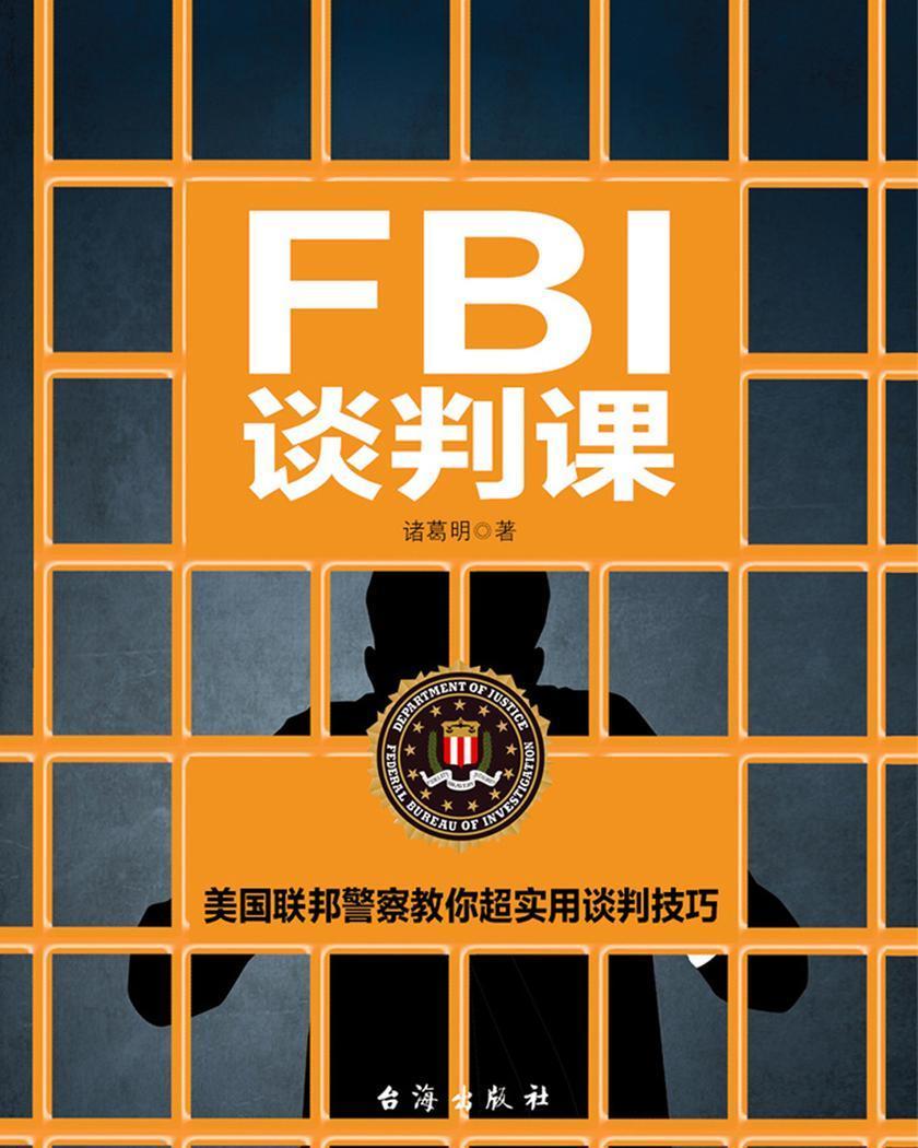 FBI谈判课