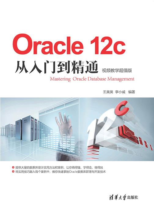 Oracle 12c从入门到精通:视频教学超值版
