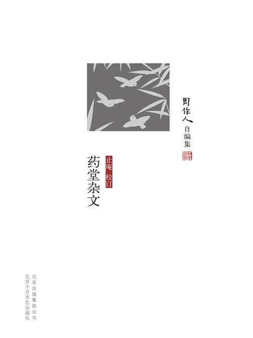 周作人自编集:药堂杂文