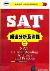 SAT阅读分析及训练(美国名校入学考试指导系列)(试读本)