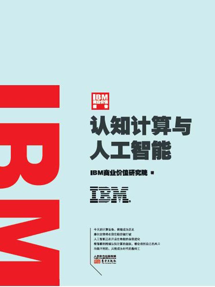 IBM商业价值报告:认知计算与人工智能