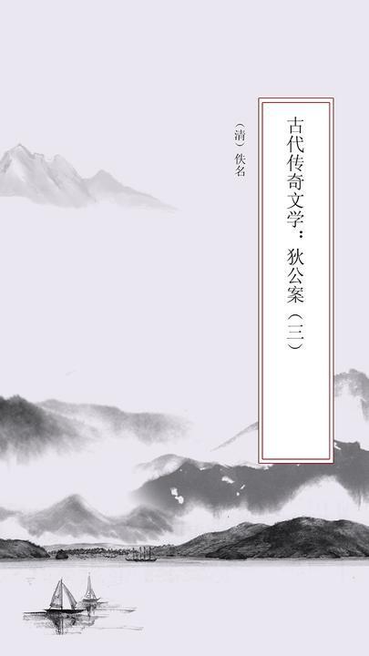 古代传奇文学:狄公案(三)