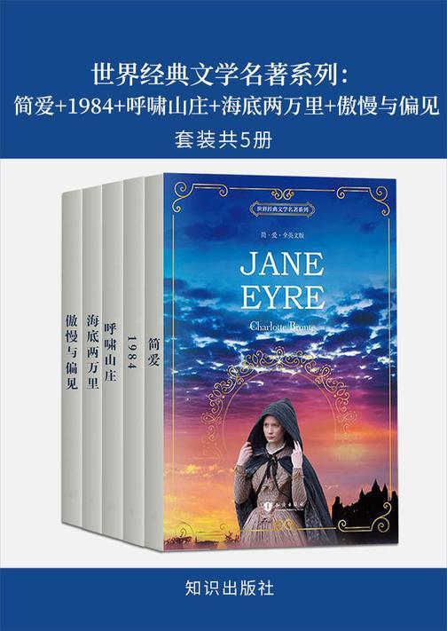 世界经典文学名著系列:简爱+1984+呼啸山庄+海底两万里+傲慢与偏见(套装共5册)