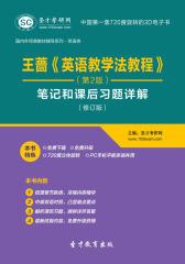 [3D电子书]圣才学习网·王蔷《英语教学法教程》(第2版)笔记和课后习题详解 (修订版)(仅适用PC阅读)