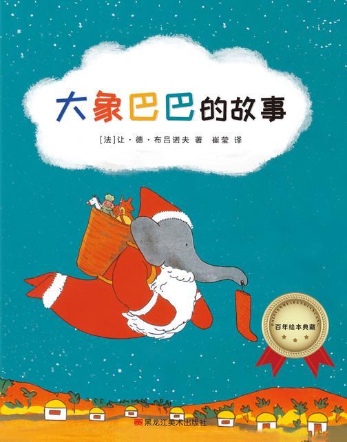 百年绘本典藏系列-大象巴巴的故事