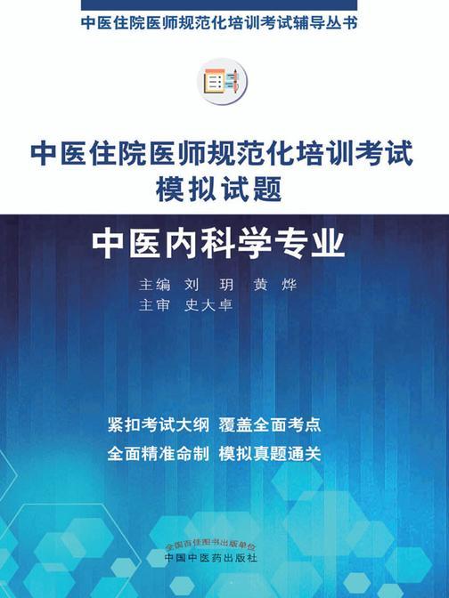中医住院医师规范化培训考试模拟试题.中医内科学专业