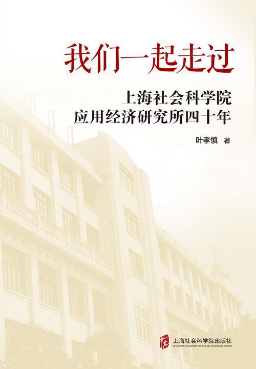我们一起走--上海社会科学院应用经济研究所四十年