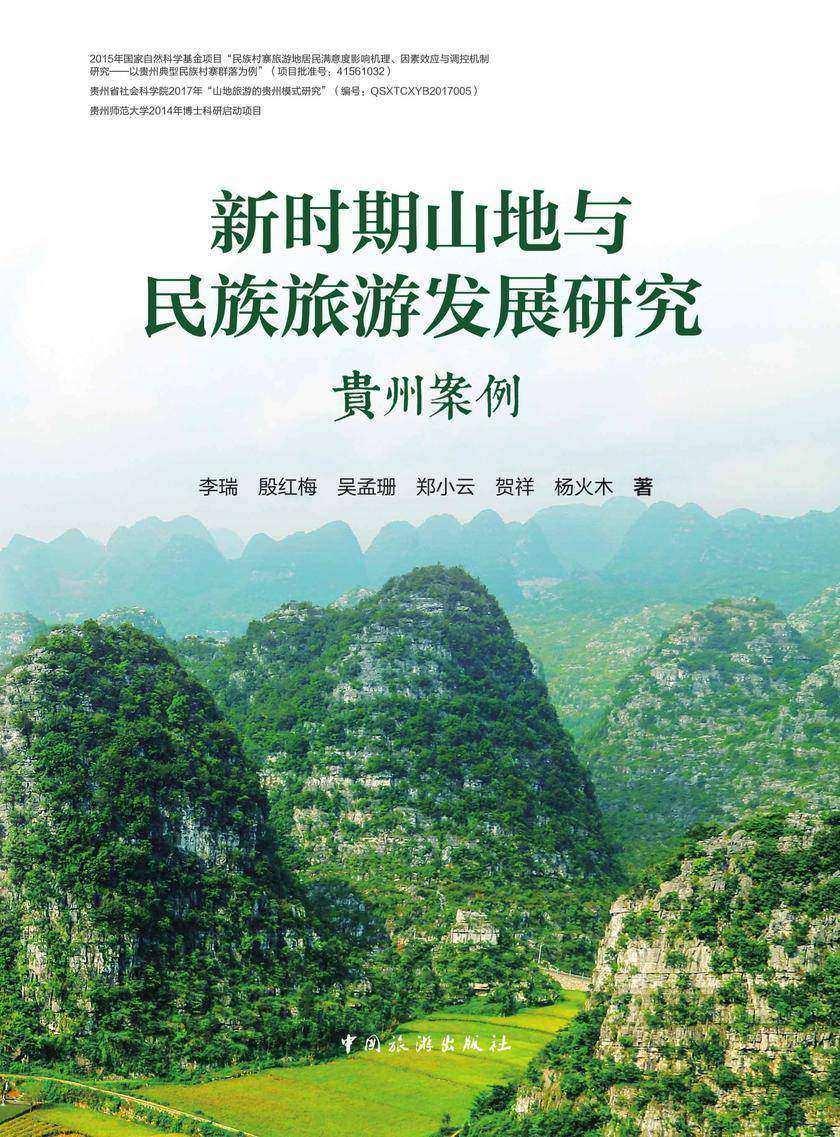 新时期山地与民族旅游发展研究:贵州案例