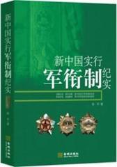 新中国实行军衔制纪实(试读本)