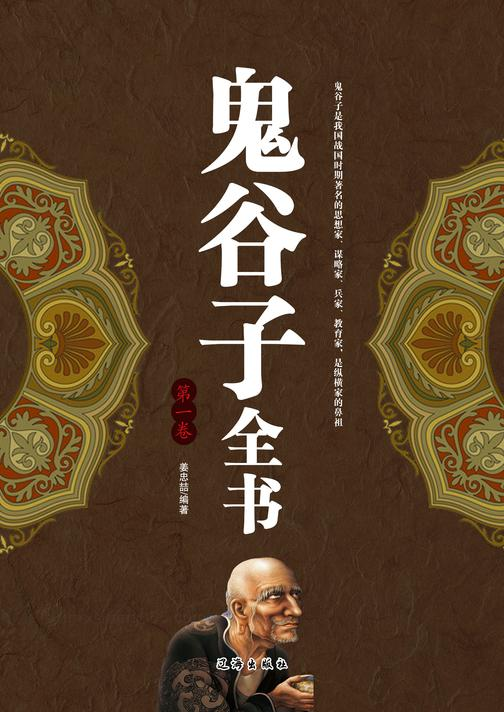 鬼谷子全书(第一卷)