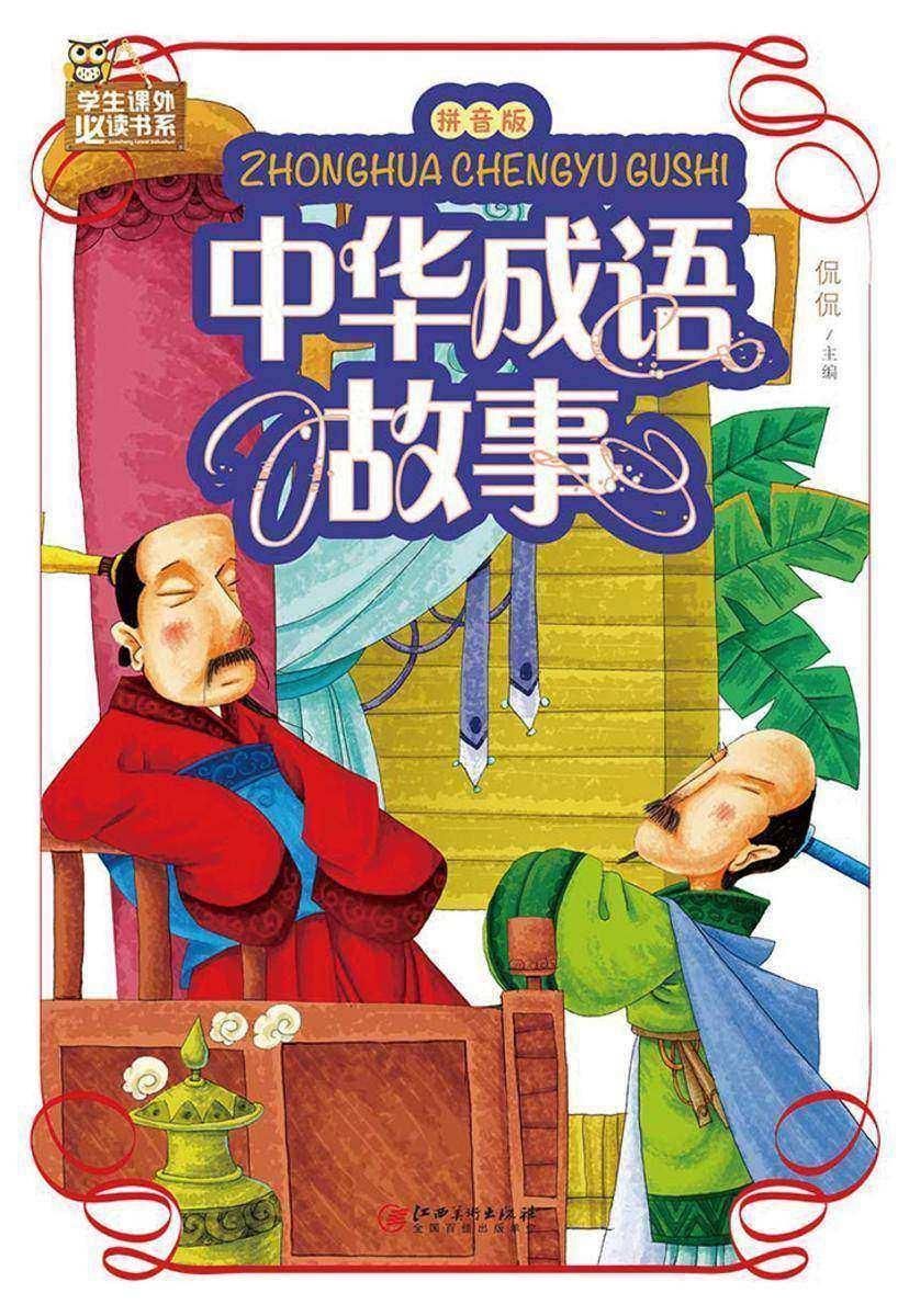 中华成语故事:拼音版