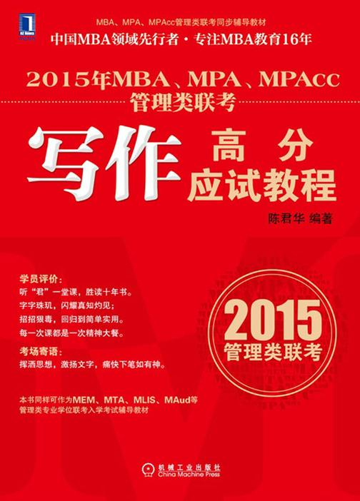 2015年MBA、MPA、MPAcc管理类联考写作高分应试教程