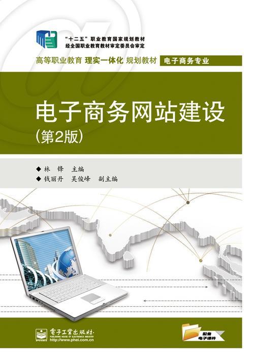 电子商务网站建设(第2版)