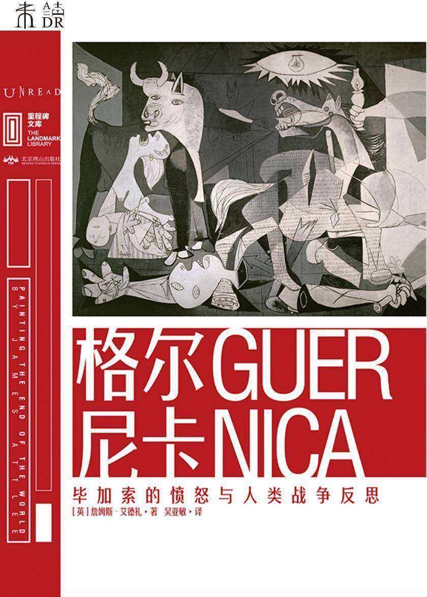 格尔尼卡:毕加索的愤怒与人类战争反思(里程碑文库系列)