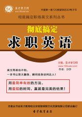 [3D电子书]圣才学习网·彻底搞定职场英文系列丛书:彻底搞定求职英语(仅适用PC阅读)
