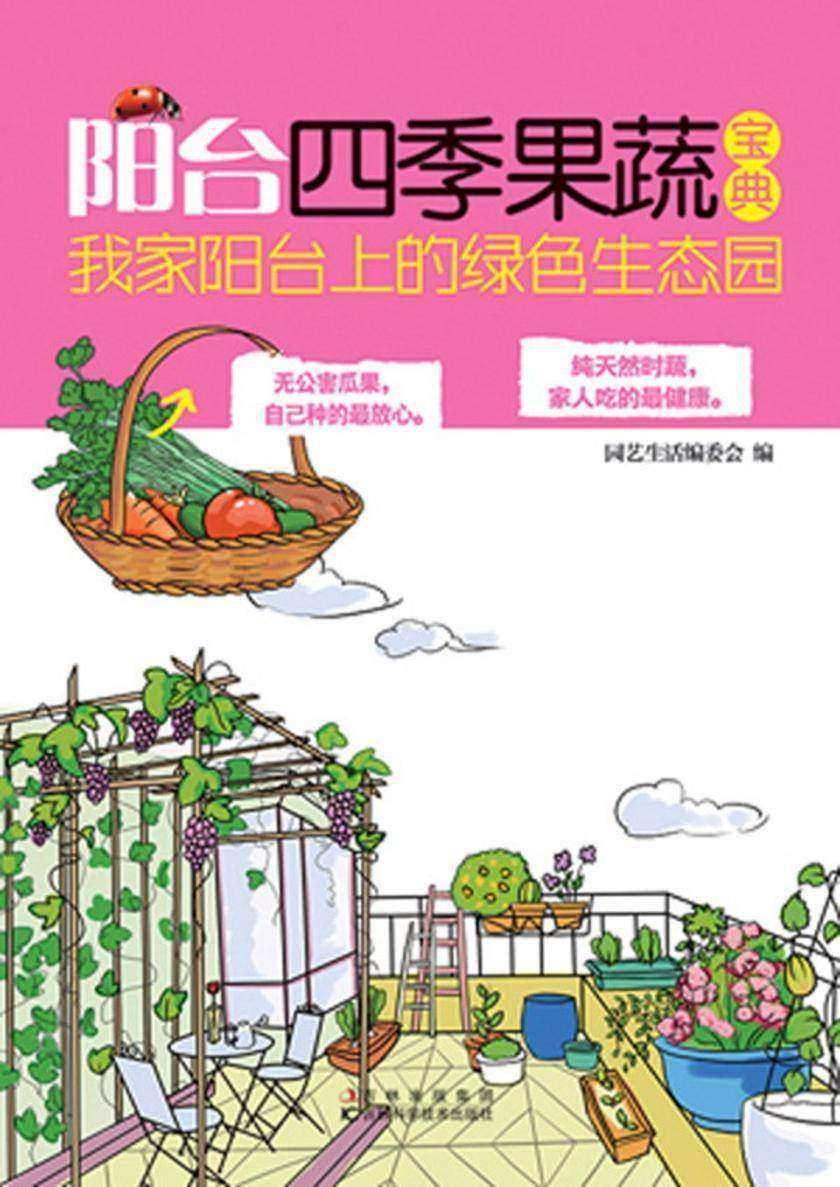 阳台四季果蔬宝典:我家阳台上的绿色生态园