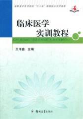 临床医学实训教程(仅适用PC阅读)