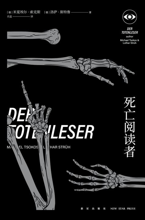 死亡阅读者