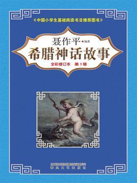 希腊神话故事:第1辑