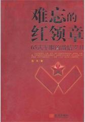 难忘的红领章:65式军服的激情岁月(试读本)