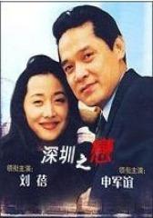 深圳之恋(影视)