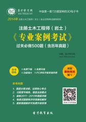 [3D电子书]圣才学习网·2014年注册土木工程师(岩土)《专业案例考试》过关必做500题(含历年真题)(仅适用PC阅读)