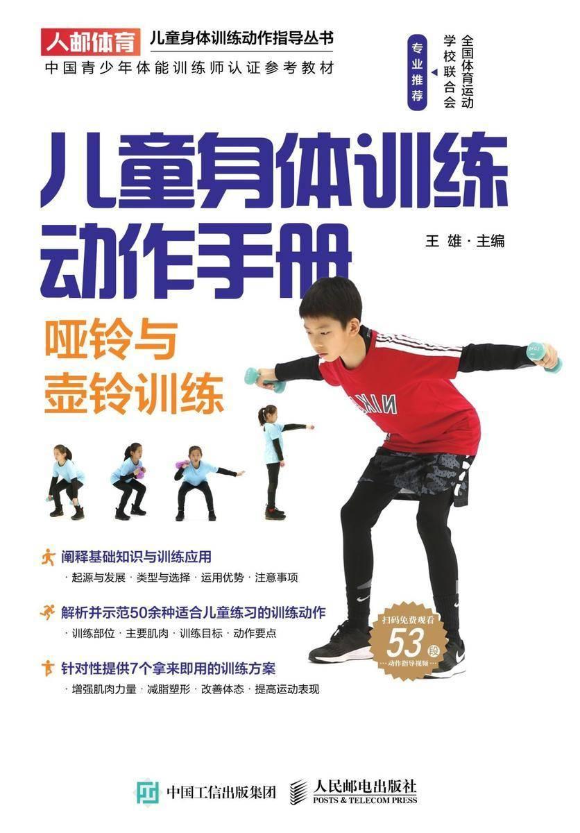 儿童身体训练动作手册:哑铃与壶铃训练