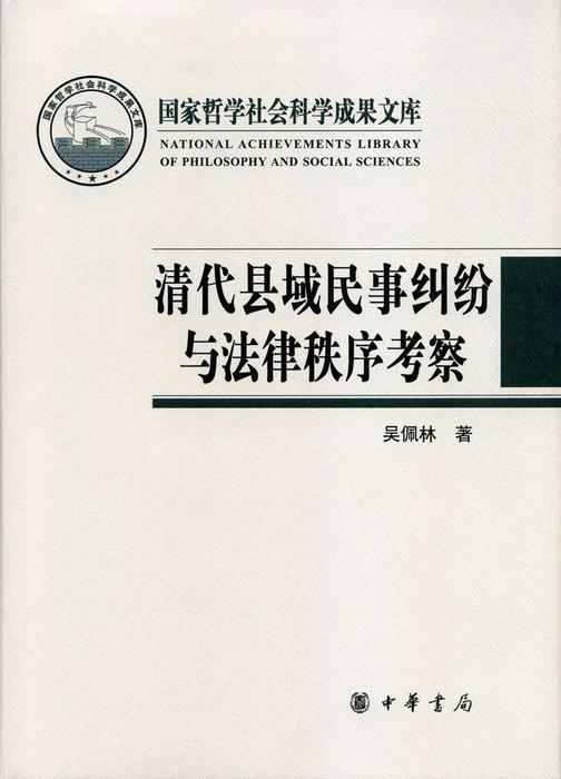 清代县域民事纠纷与法律秩序考察