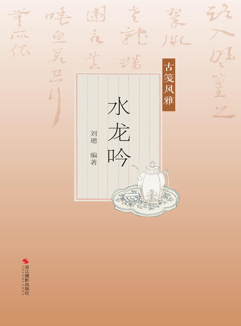 古笺风雅:水龙吟(尺素风雅)