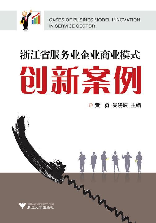浙江省服务业企业商业模式创新案例