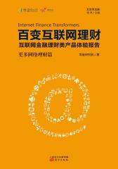 百变互联网理财·更多网络理财篇