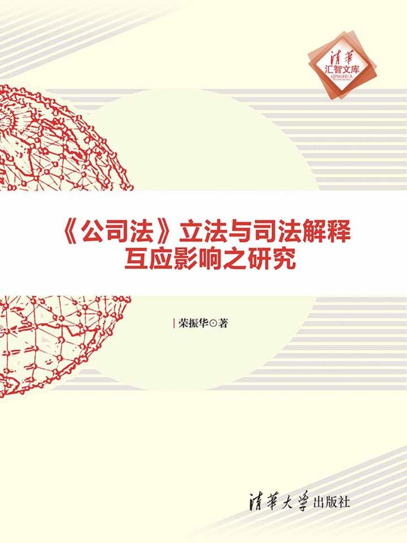 公司法立法与司法解释互应影响之研究/清华汇智文库