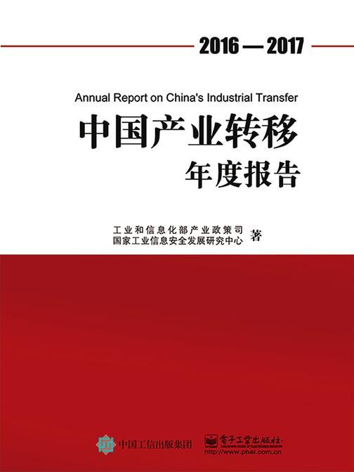 中国产业转移年度报告(2016-2017)