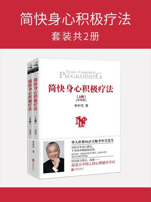 简快身心积极疗法(套装共2册)