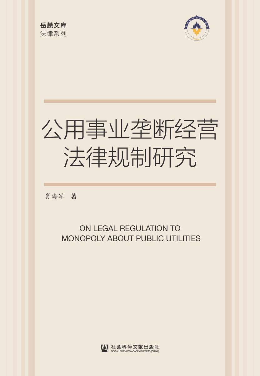 公用事业垄断经营法律规制研究