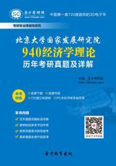 [3D电子书]圣才学习网·北京大学国家发展研究院940经济学理论历年考研真题及详解(仅适用PC阅读)