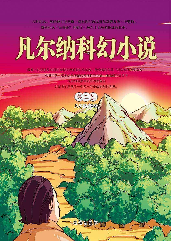 凡尔纳科幻小说(第三卷)