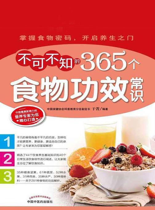 不可不知的365个食物功效常识