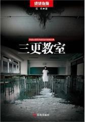 三更教室:雪女杀人事件簿(试读本)