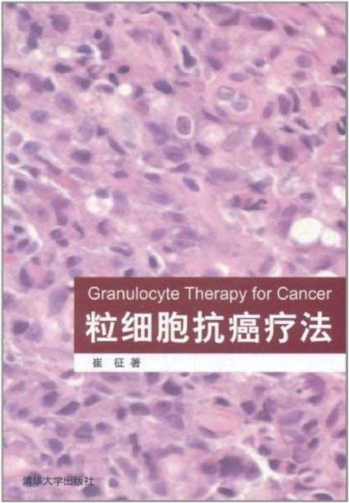 粒细胞抗癌疗法