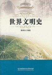 世界文明史(仅适用PC阅读)
