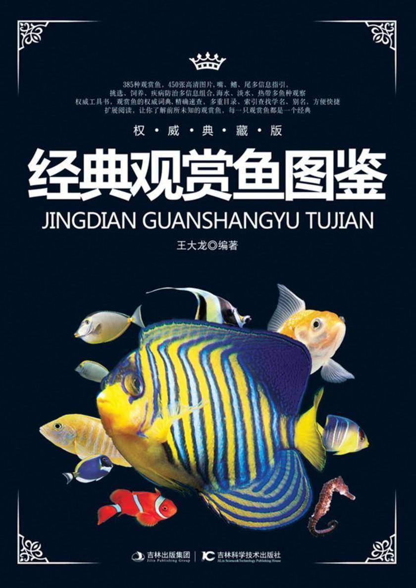经典观赏鱼图鉴(仅适用PC阅读)