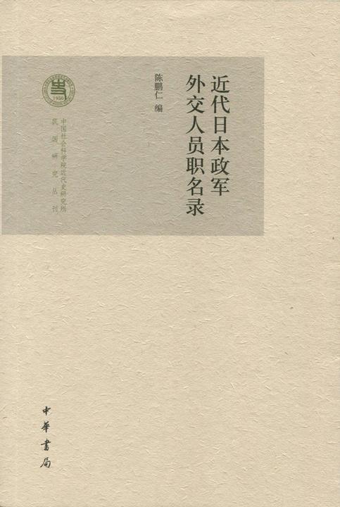 近代日本政军外交人员职名录