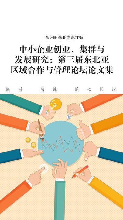 中小企业创业、集群与发展研究:第三届东北亚区域合作与管理论坛论文集